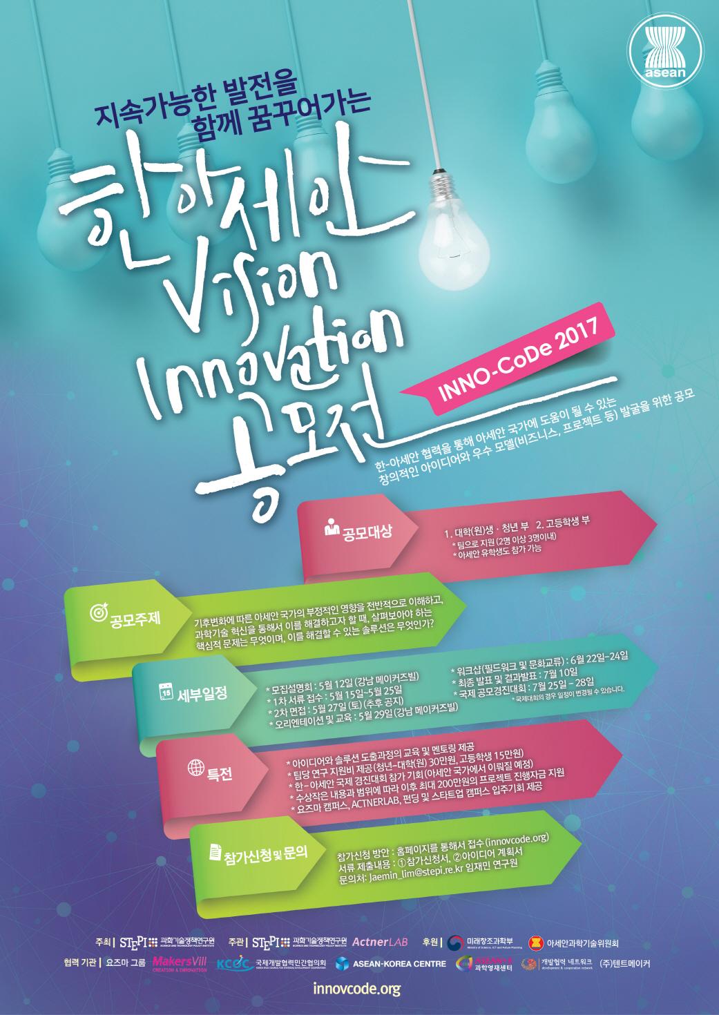 크기변환_한-아세안 Vision Innovation.jpg
