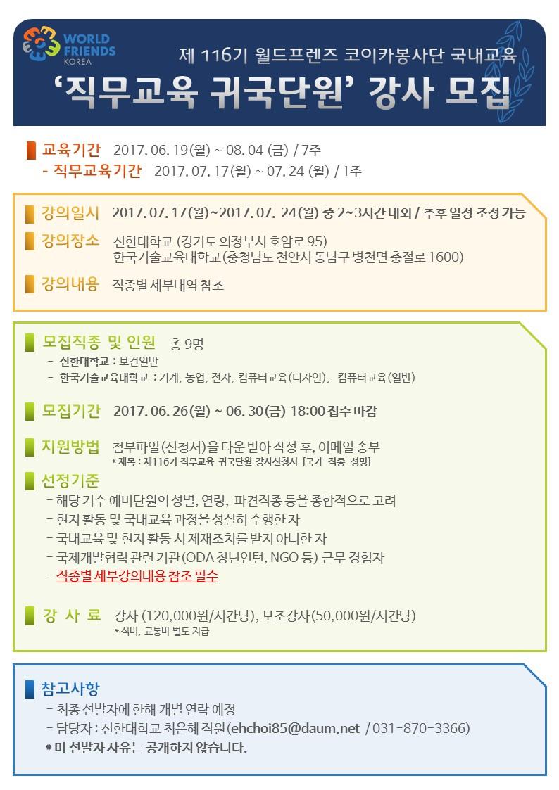 02 116기 직무교육 귀국단원 강사 모집 공고문.jpg