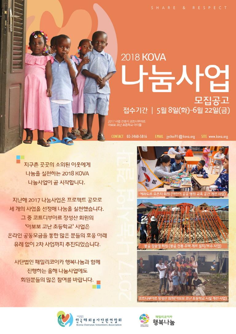 크기변환_2018 나눔사업 포스터.jpg