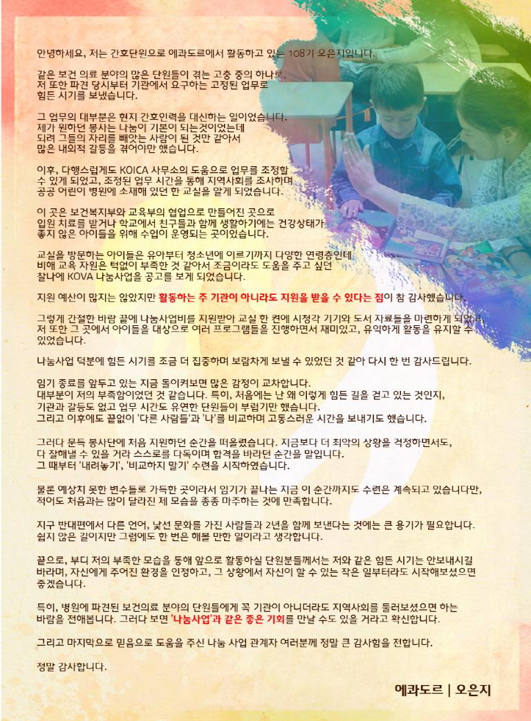 크기변환_2017 나눔사업 후기_오은지.jpg